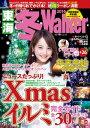 東海冬Walker2016【電子書籍】 TokaiWalker編集部