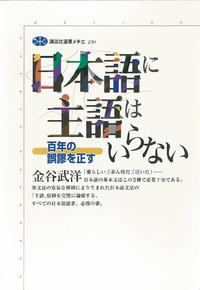日本語に主語はいらない百年の誤謬を正す