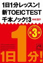 1日1分レッスン!新TOEIC Test 千本ノック!3【電子書籍】[ 中村澄子 ]