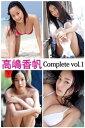 高嶋香帆 Complete vol.1【電子書籍】[ 高嶋香帆 ]
