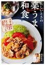 忙しいときの 楽うま和食【電子書籍】[ 高井 英克 ]