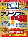 日経PC21 (ピーシーニジュウイチ) 2016年 1月号 [雑誌]【電子書籍】[ 日経PC21編集部 ]