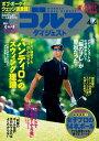 週刊ゴルフダイジェスト 2017年4月4日号【電子書籍】