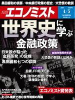 週刊エコノミスト2016年04月05日号