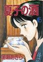 夏子の酒(6)【電子書籍】[ 尾瀬あきら ]