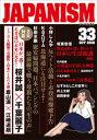ジャパニズム 33【電子書籍】[ 桜井誠 ]