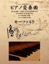 モーツァルト 名作曲楽譜シリーズ5 ピアノ変奏曲 12の変奏曲 ハ長調(きらきら星変奏曲)K.265 12の変奏曲 変ホ…
