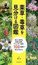 薬草・毒草を見分ける図鑑役立つ薬草と危険な毒草、アレルギー植物・100種類の見分けのコツ【電子書籍】[ 磯田進 ]