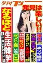 なるほど生活雑学〜健康・カラダ・恋愛編〜【電子書籍】[ 田幸和歌子 ]