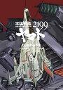 宇宙戦艦ヤマト2199(6)【電子書籍】[ むらかわ みちお ]