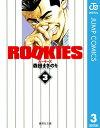 ROOKIES 3【電子書籍】[ 森田まさのり ]