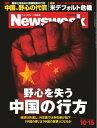 ニューズウィーク日本版 2013年10月15日 2013年10月15日【電子書籍】