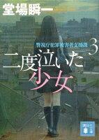 二度泣いた少女警視庁犯罪被害者支援課3