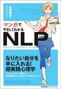 マンガでやさしくわかるNLP【電子書籍】[ 山崎啓支 ]