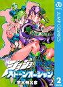 ジョジョの奇妙な冒険 第6部 モノクロ版 2【電子書籍】[ ...
