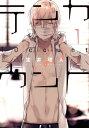 テンカウント(1)【電子書籍】[ 宝井理人 ]