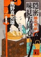 隠密味見方同心(六)鵺の闇鍋