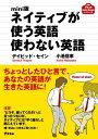 mini版 ネイティブが使う英語使わない英語【電子書籍】[ ...