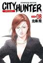 シティーハンター 8巻【電子書籍】[ 北条司 ]...
