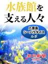 水族館を支える人々 八景島シーパラダイスルポ【電子書籍】[ 朝日新聞 ]