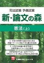 司法試験予備試験 新・論文の森 憲法[上]【電子書籍】[ 東京リーガルマインド LEC総合研究所 ]