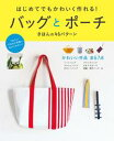 楽天楽天Kobo電子書籍ストアはじめてでもかわいく作れる!バッグとポーチ きほんの46パターン【電子書籍】[ 西東社編集部 ]