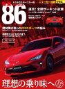 ニューカー速報プラス 第31弾 新型 TOYOTA 86【電子書籍】