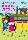 はとバスで東京散歩してきました【電子書籍】[ 田中ひろみ ]