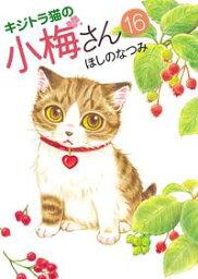 キジトラ猫の小梅さん / 16【電子書籍】[ ほしのなつみ ]