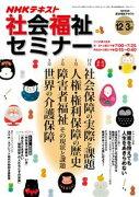NHK 社会福祉セミナー 2015年12月〜2016年3月