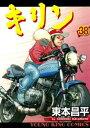 キリン / 38【電子書籍】 東本昌平