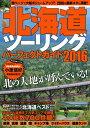 北海道ツーリングパーフェクトガイド2016【電子書籍】