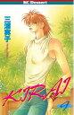 KIRAI(9)【電子書籍】[ 三浦実子 ]