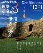 NHK 趣味どきっ!(火曜) 開け! 世界遺産 日本史タイムカプセルの旅 2015年12月〜2016年1月