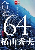 合本64(ロクヨン)【文春e-Books】