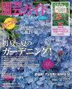 園芸ガイド 2015年夏号2015年夏号【電子書籍】