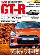 �˥塼����®��ץ饹 ��34�� ���� ��GT-R 2017ǯ��ǥ�