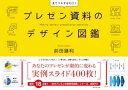 プレゼン資料のデザイン図鑑【電子書籍】[ 前田鎌利 ]