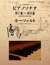 モーツァルト 名作曲楽譜シリーズ3 ピアノソナタ 第7番〜第9番 K.309/K.311/K.310【電子書籍】 モーツァルト
