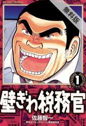 【期間限定無料お試し版】壁ぎわ税務官(1)
