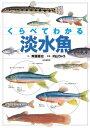 くらべてわかる 淡水魚【電子書籍】[ 斉藤 憲治 ]