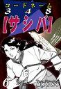 コードネーム348【サシバ】(6)【電子書籍】[ 篠原とおる ]