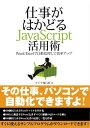 仕事がはかどるJavaScript活用術─Word/Excelで自動処理して効率アップ(日経BP Next ICT選書)【電子書籍】[ クジラ飛行机 ]