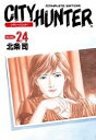 シティーハンター 24巻【電子書籍】[ 北条司 ]...