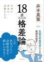 18歳からの格差論日本に本当に必要なもの【電子書籍】[ 井手英策 ]