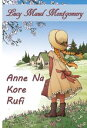 Anne na Kore GanyayeAnne of Green Gables, Hausa edition【電子書籍】[ Lucy Maud Montgomery ]