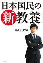 日本国民の新教養【電子書籍】[ KAZUYA ]