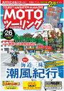 MOTOツーリング 2017年 01月号【電子書籍】[ MOTOツーリング編集部 ]