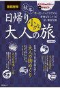 首都圏発 日帰り 大人の小さな旅 特別編集(1)【電子書籍】[ 昭文社 ]