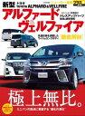 ショッピングアルファード ニューカー速報プラス 第16弾 新型トヨタ ALPHARD&VELLFIRE【電子書籍】